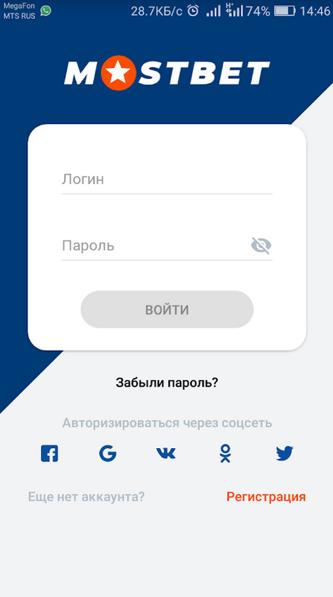 Mostbet Приложения 3